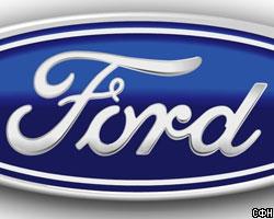 "Ford ""выедет"" за счет Китая"
