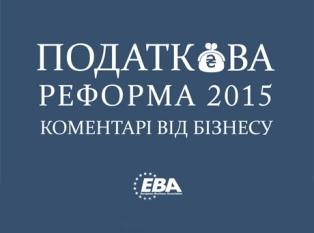 Налоговая реформа 2015