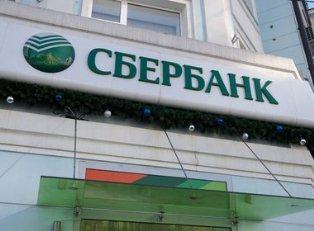Сбербанк объявил о продаже «дочки»