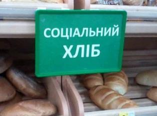 Социальный хлеб от Lauffer Group