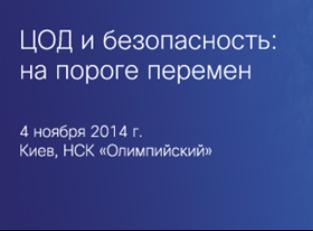 Форум «ЦОД и безопасность»