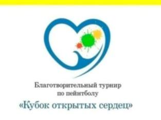 Благотворительный пейнтбол в Киеве