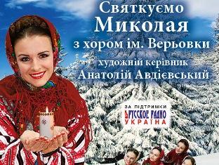 Святий Миколай та Хор ім. Верьовки