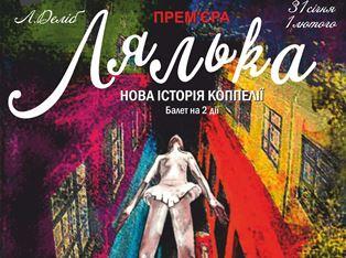 Сергей Кон и его новый балет