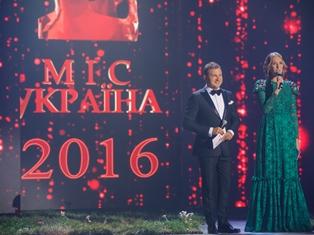 Финал «Мисс Украина 2016»