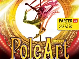 Ukrainian PoleArt Championship