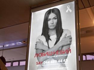 Рекламные щиты: «Любиш – не бий»