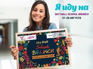 Sky Mall School Brunch в Киеве