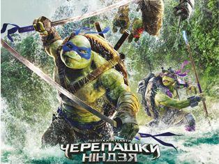 Кино 3D: мутанты черепашки-ниндзя