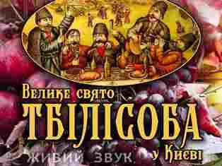 Фестиваль Тбилисоба