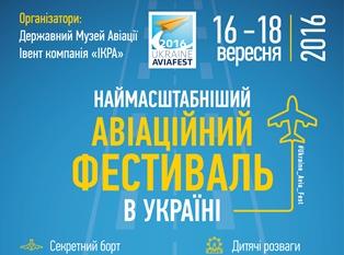 Авиационный фестиваль Ukraine Avia Fest в Киеве
