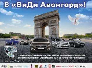 Peugeot Open Day 2016 под Киевом