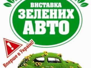 «Выставка зеленых автомобилей»