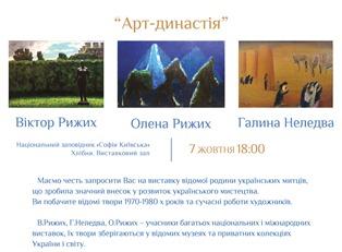 Культурный проект «Арт-династия»