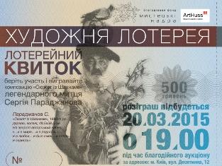 Арт-аукцион для «Донкульта»