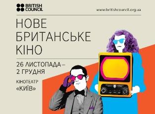 Британское кино: 15-й фестиваль