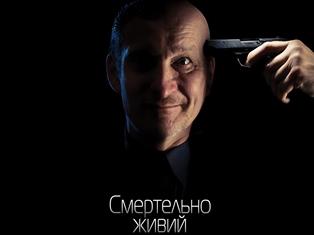 Украинский триллер «Смертельно Живой»