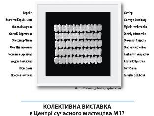 Выставка мастеров светотени в М17