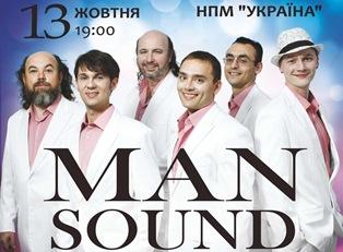 ManSound: 20 лет на сцене!