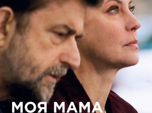 В прокат выходит «Моя мама»