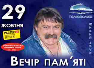 Вечер памяти Николая Мозгового