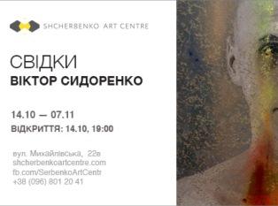 Проект Сидоренко «Свидетели»