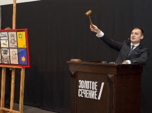 Армянская классика ушла с молотка за $38,5 тыс.