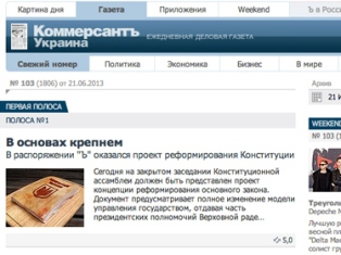 Из украинского «Коммерсанта» исчез абзац