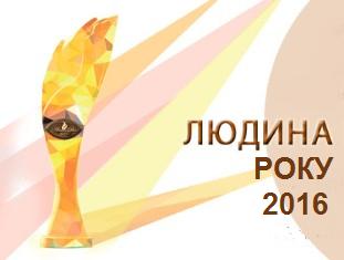Человек года-2016: лауреаты