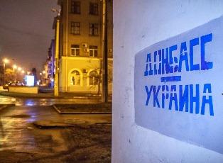 Как возвратить Крым и Донбасс?