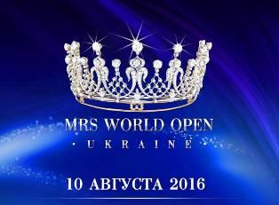 «Mrs. World Open 2016» в Киеве
