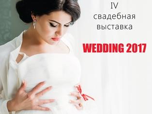 Wedding 2017: всё, о чём ты мечтала