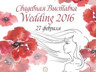 Выставка WEDDING 2016