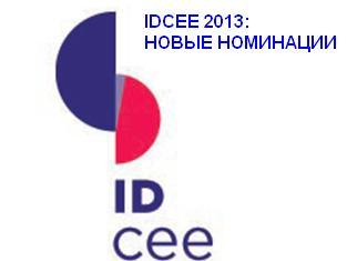 IDCEE 2013: нововведения этого года