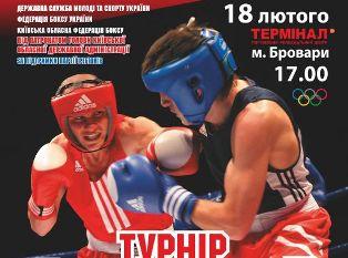 Турнир сильнейших боксеров Украины